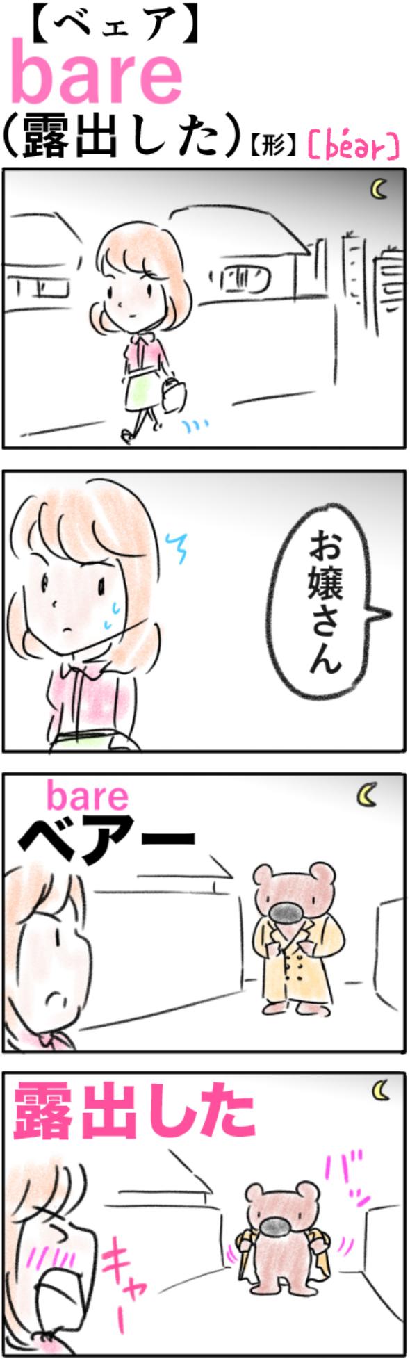 bare(露出した)の語呂合わせ英単語