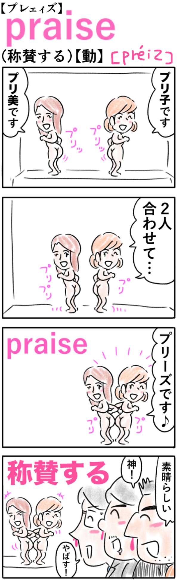 praise(称賛する)の語呂合わせ英単語