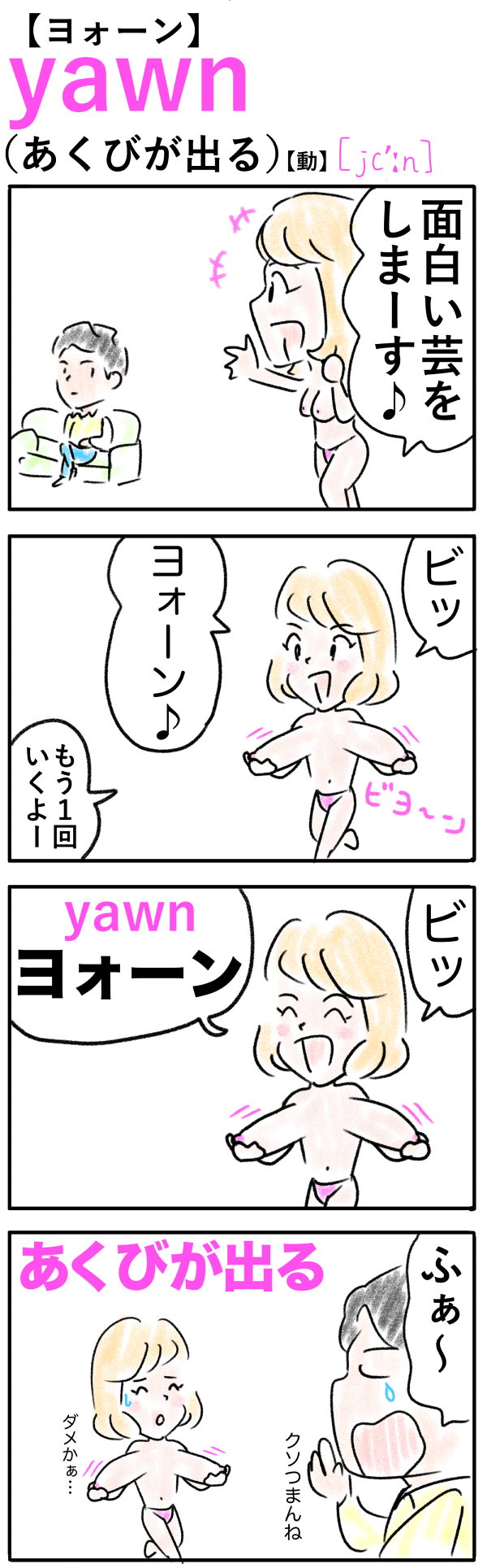 yawn(あくびが出る)の語呂合わせ英単語