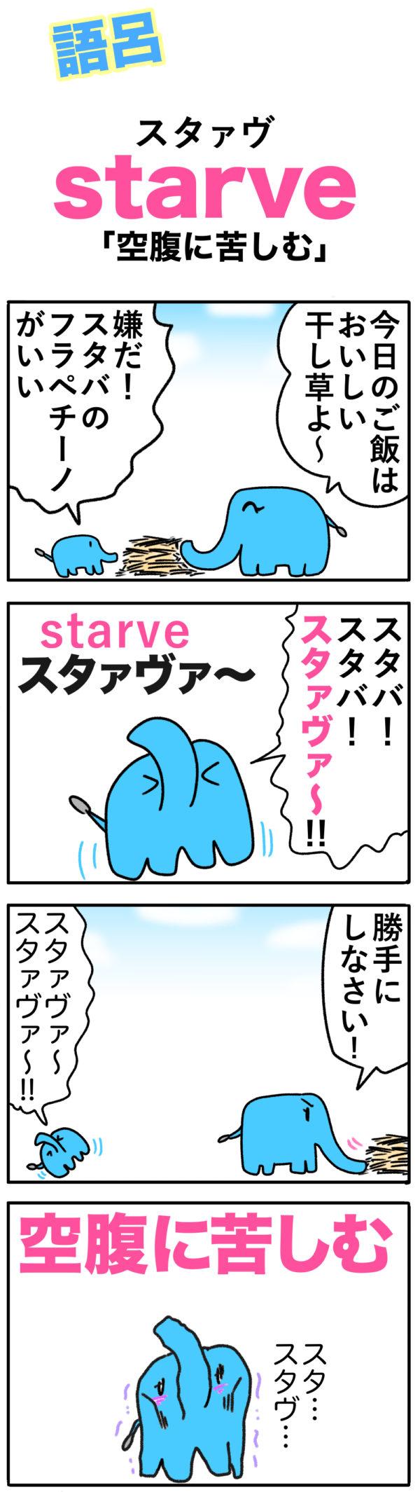 starveの覚え方
