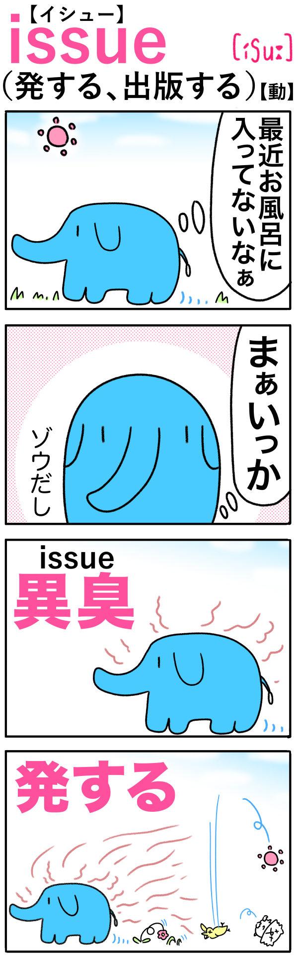 issue(発する、出版する)の語呂合わせ英単語