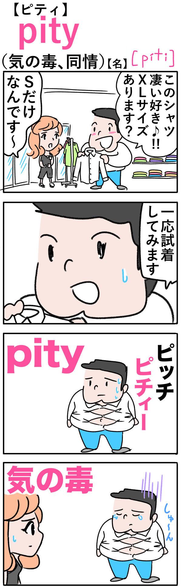 pity(気の毒)の語呂合わせ英単語