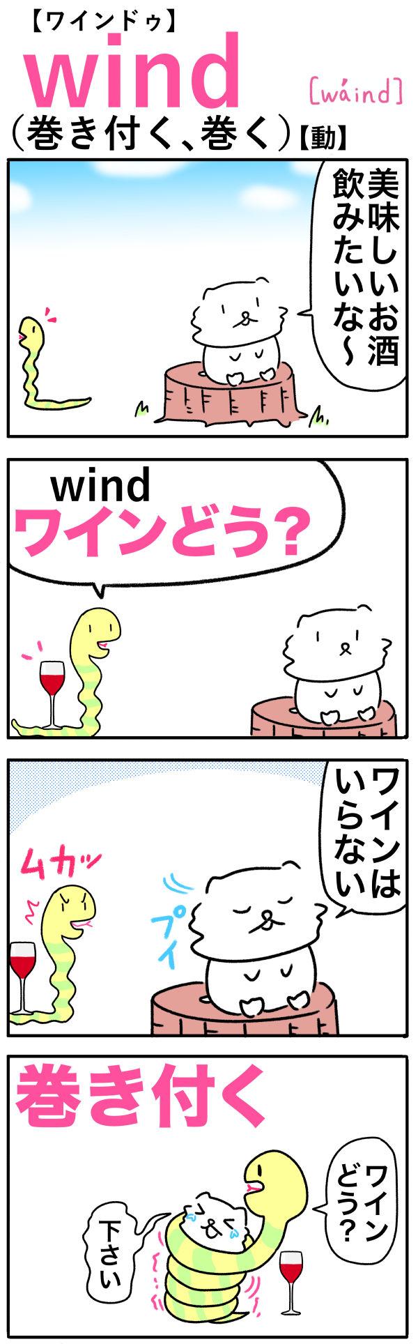 wind(巻き付く)の語呂合わせ英単語