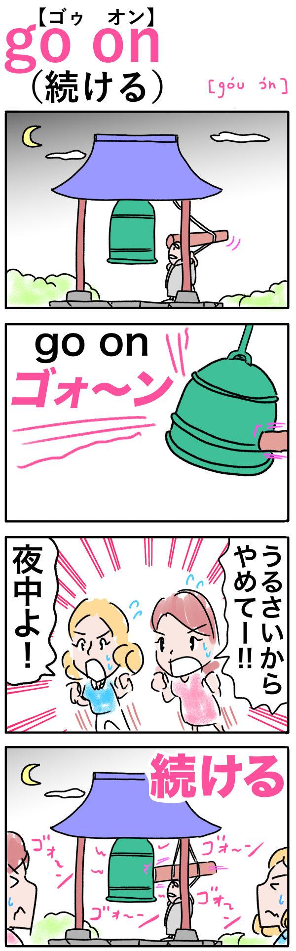 go on(続ける)の語呂合わせ英単語