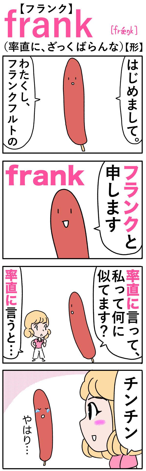 frank(率直に)の語呂合わせ英単語