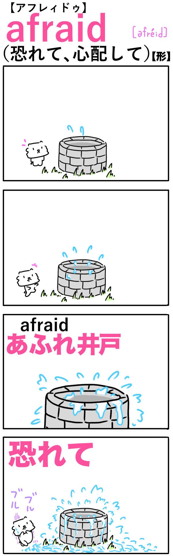 afraid(恐れて)の語呂合わせ英単語