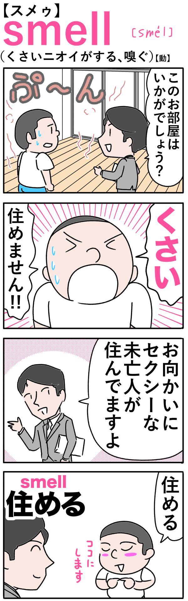 smell(くさいニオイがする)の語呂合わせ英単語