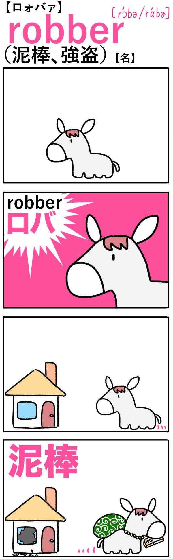 robber(泥棒、強盗)の語呂合わせ英単語