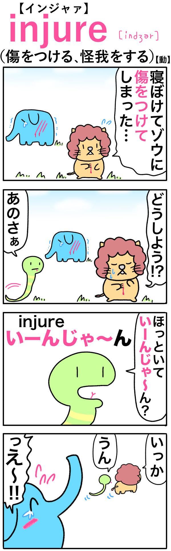 injure(傷をつける)の語呂合わせ英単語