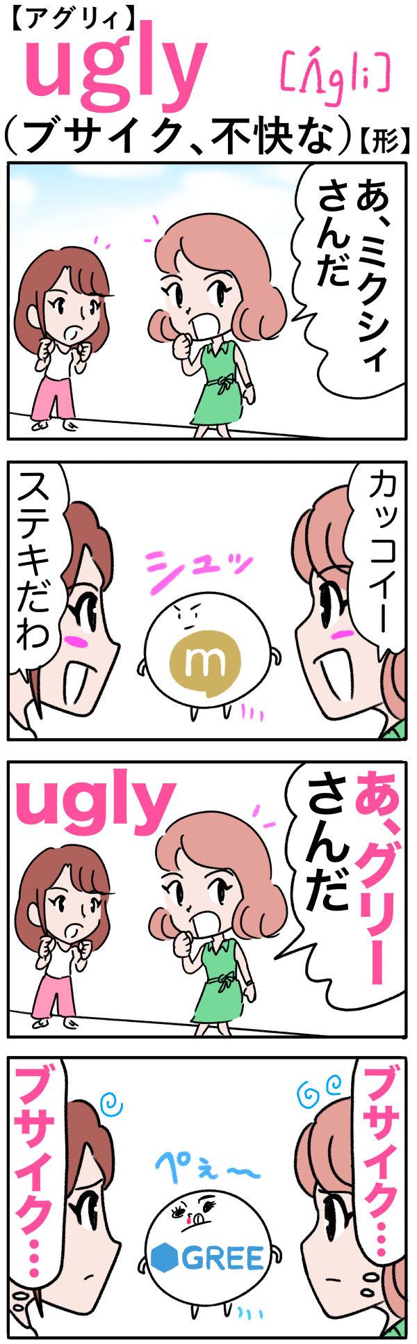 ugly(ブサイク、不快な)の語呂合わせ英単語
