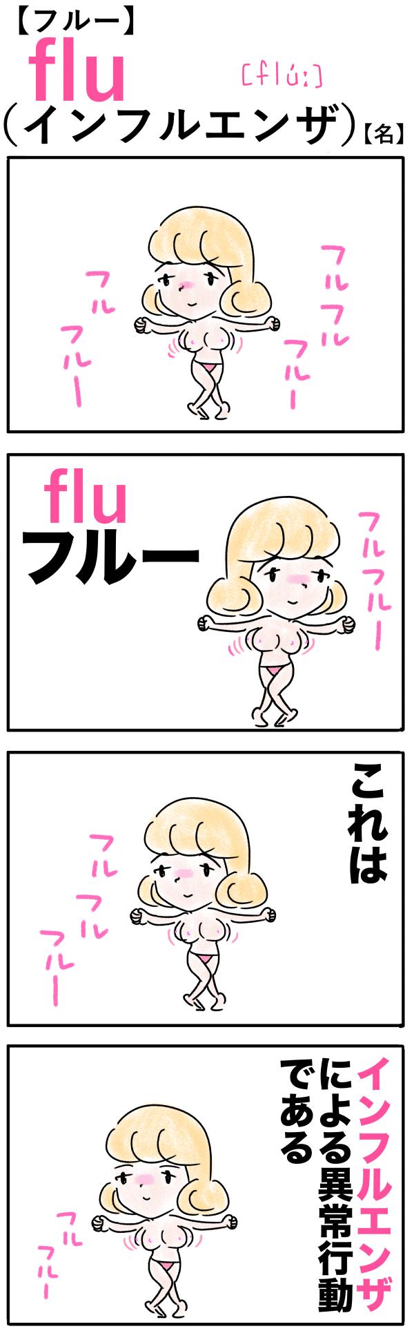flu(インフルエンザ)の語呂合わせ英単語