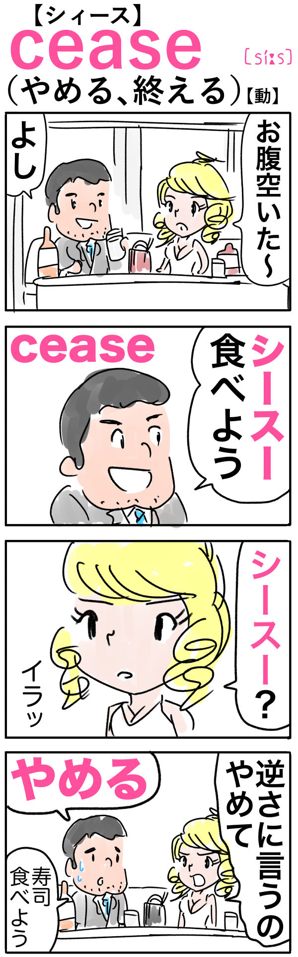 cease(やめる)の語呂合わせ英単語