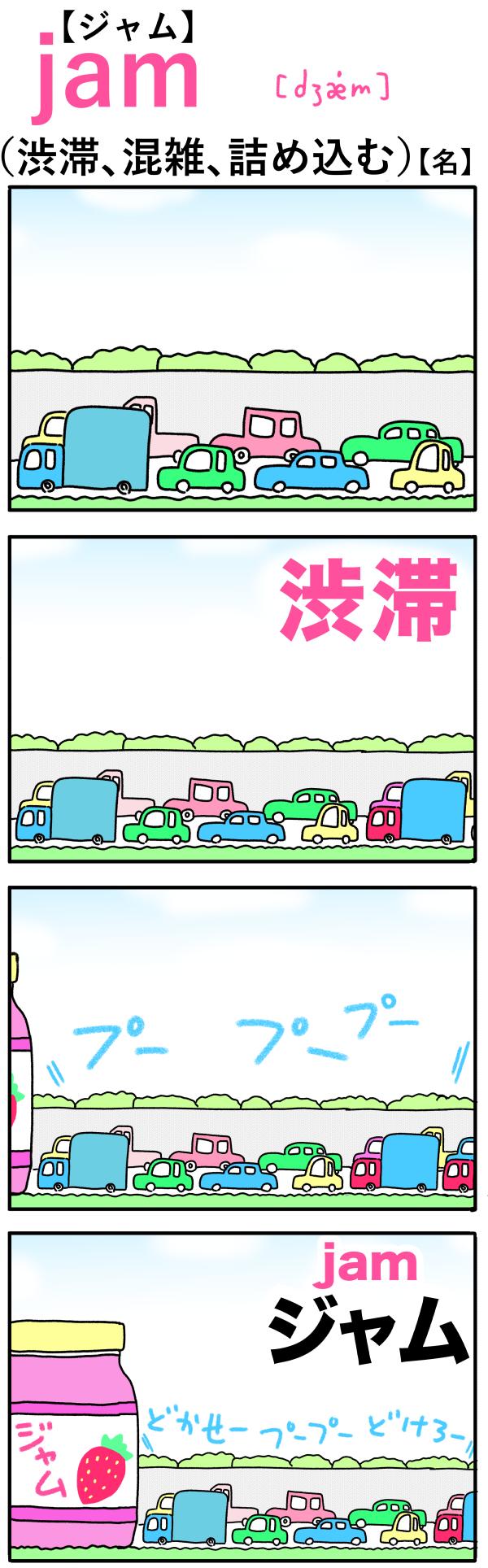 jam(渋滞、混雑、詰め込む)の語呂合わせ英単語