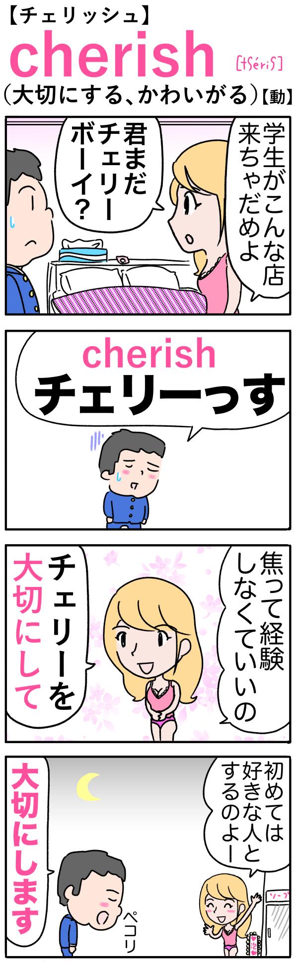 cherish(大切にする)の語呂合わせ英単語