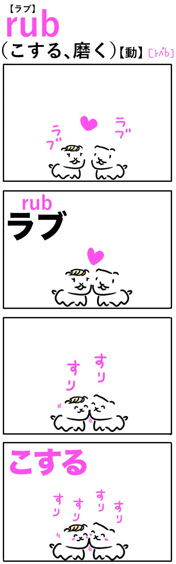 rub(こする、磨く)の語呂合わせ英単語