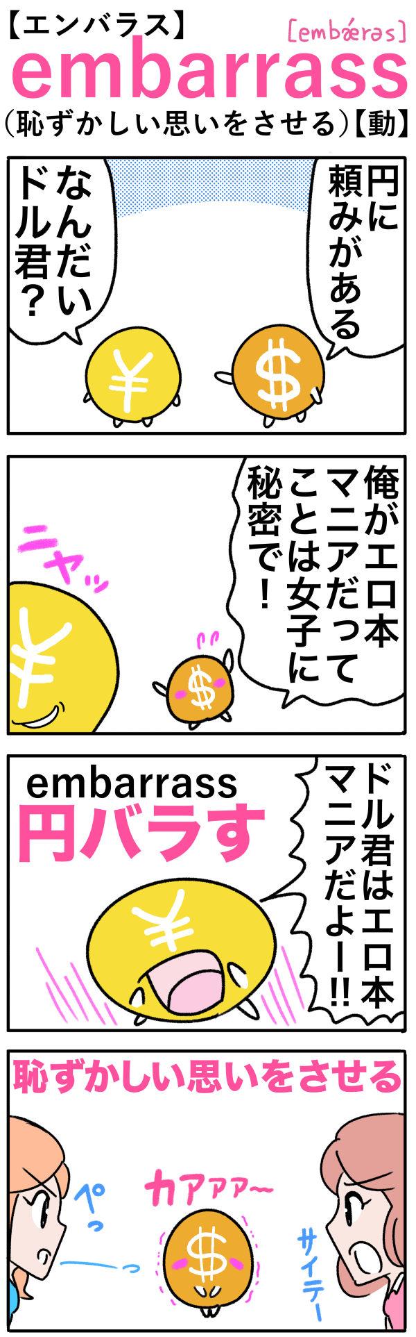 embarrass(恥ずかしい思いをさせる)の語呂合わせ英単語