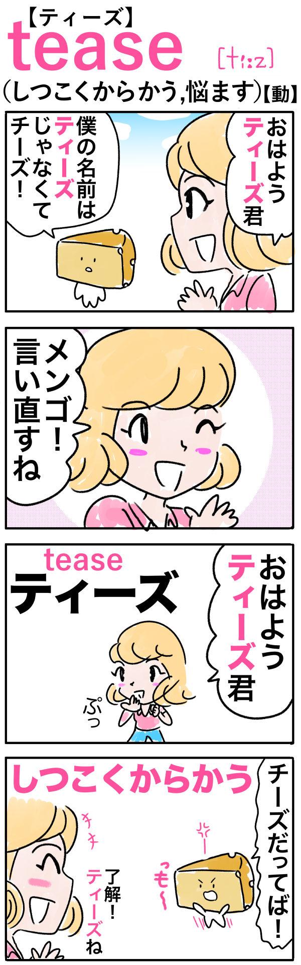 tease(しつこくからかう)の語呂合わせ英単語