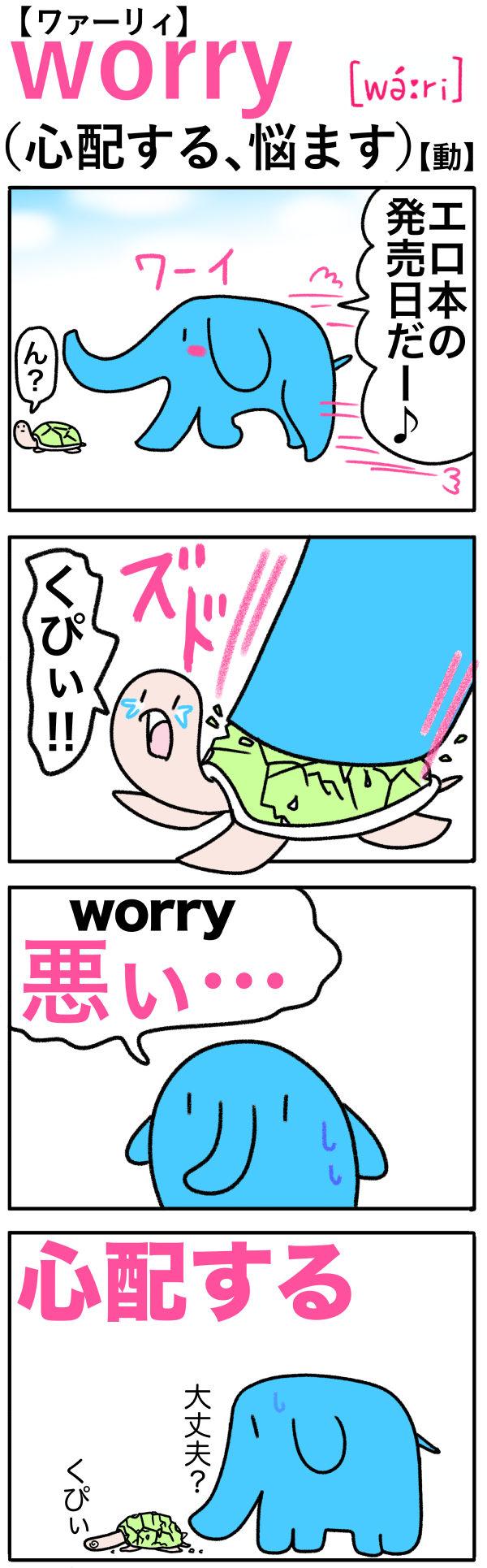 worry(心配する、悩ます)の語呂合わせ英単語