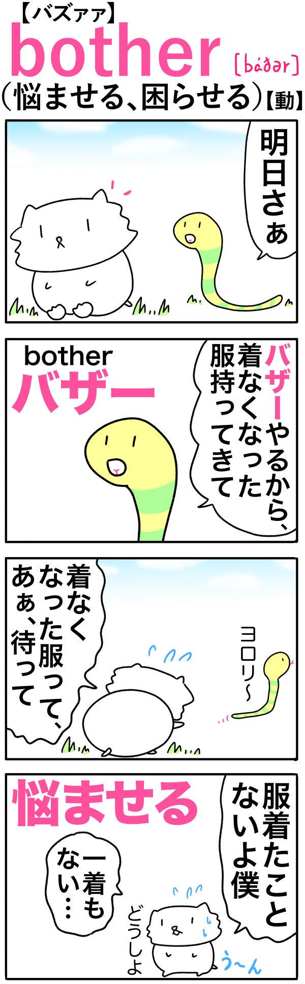 bother(悩ませる、困らせる)の語呂合わせ英単語