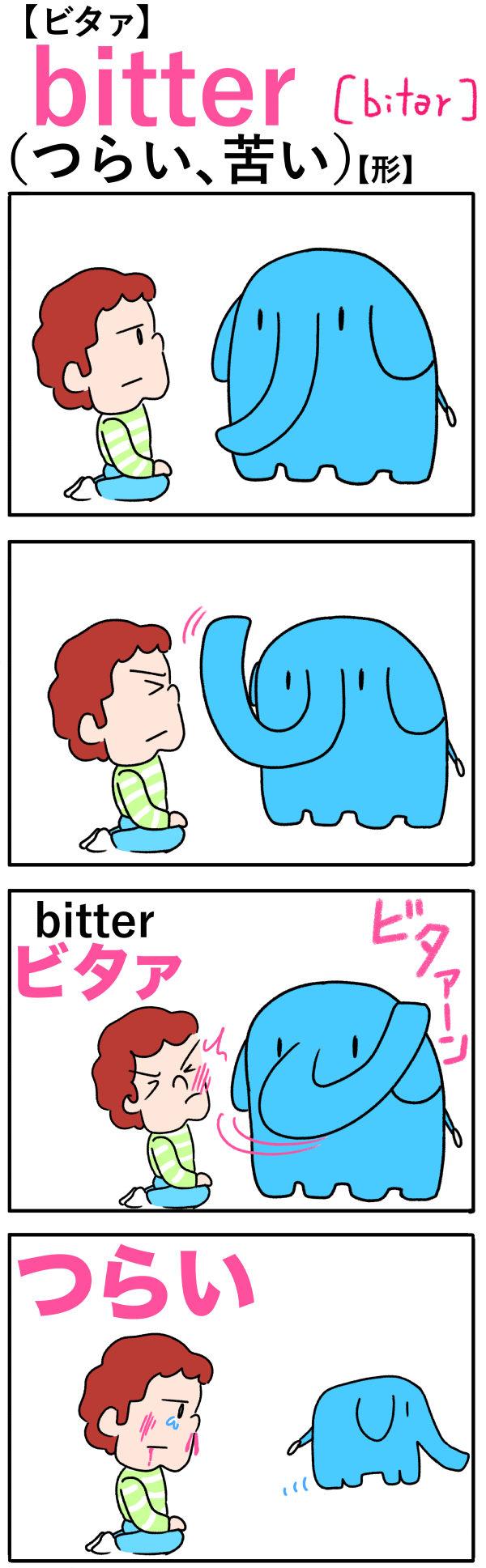 bitter(つらい、苦しい)の語呂合わせ英単語