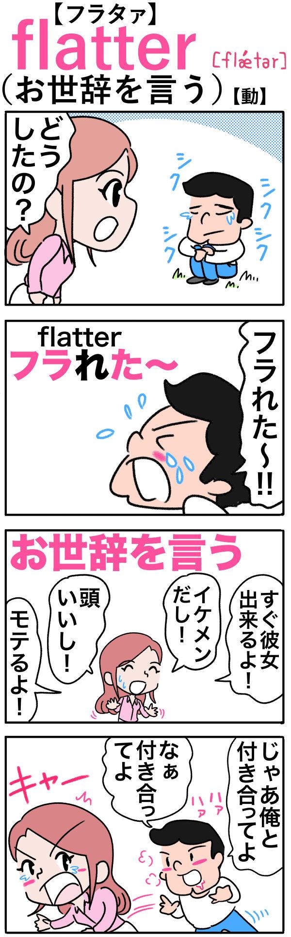 flatter(お世辞を言う)の語呂合わせ英単語