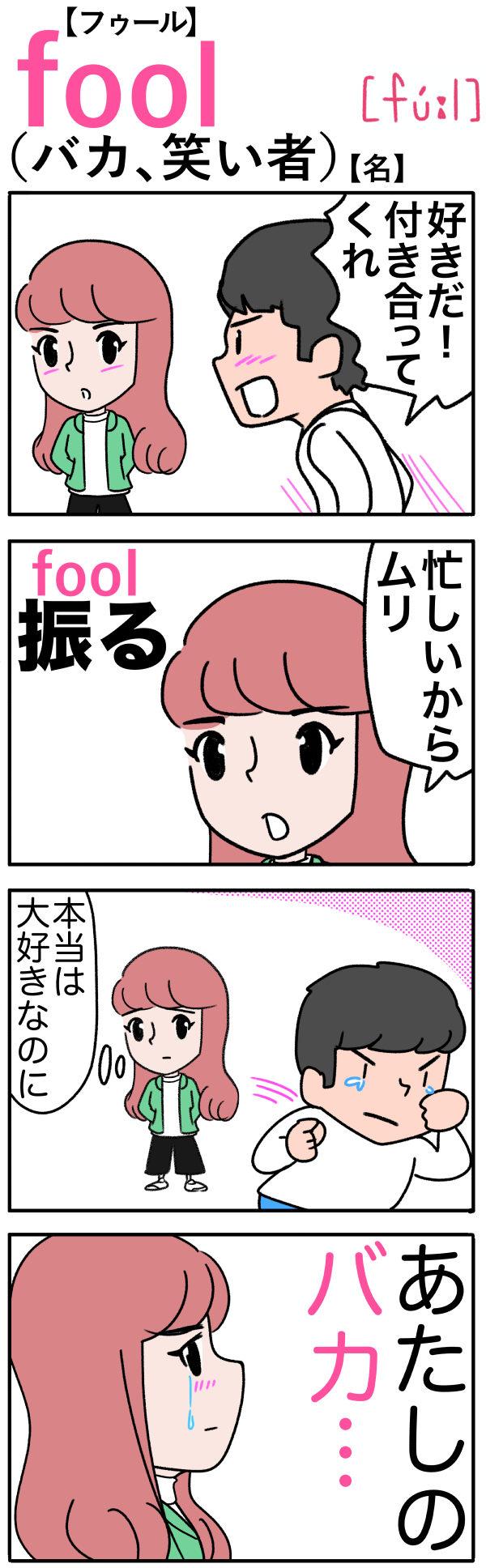 fool(バカ、笑い者)の語呂合わせ英単語