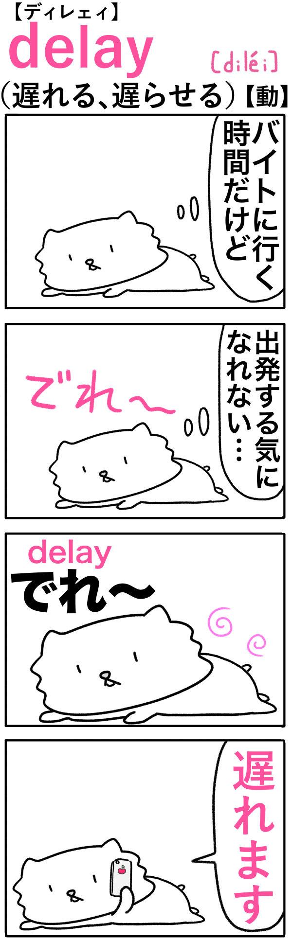 delay(遅れる、遅らせる)の語呂合わせ英単語