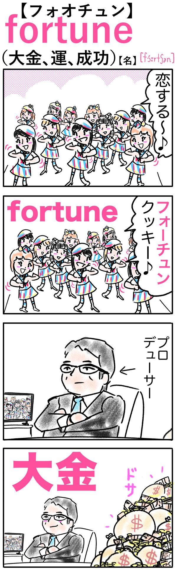 fortune(大金)の語呂合わせ英単語