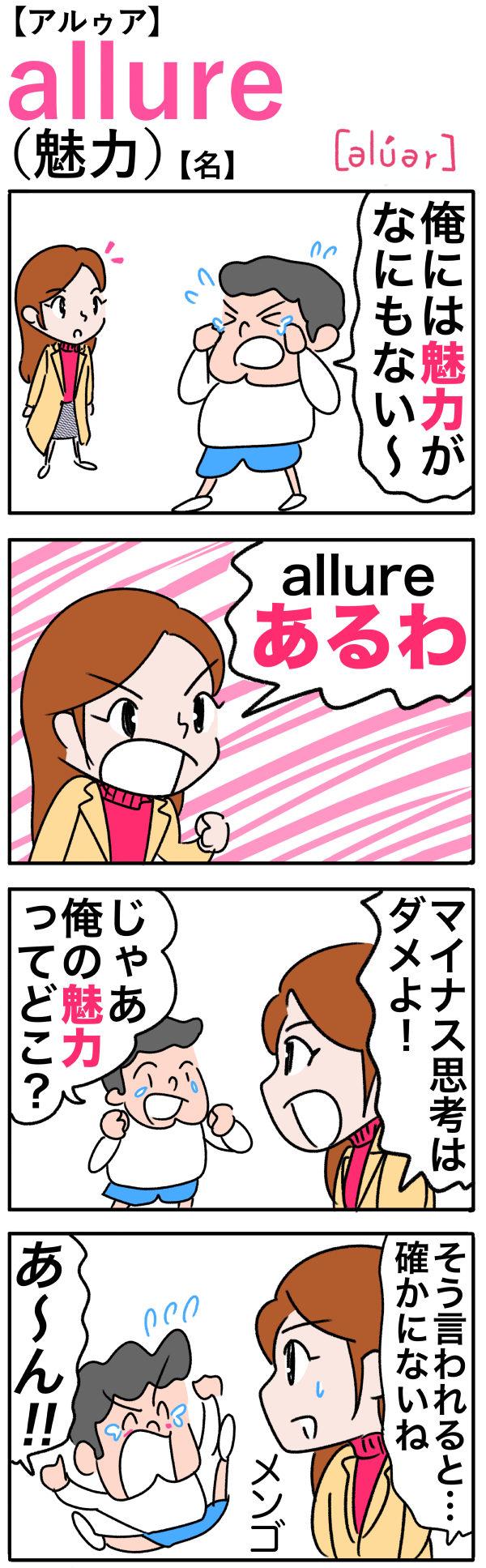 allure(魅力)の語呂合わせ英単語
