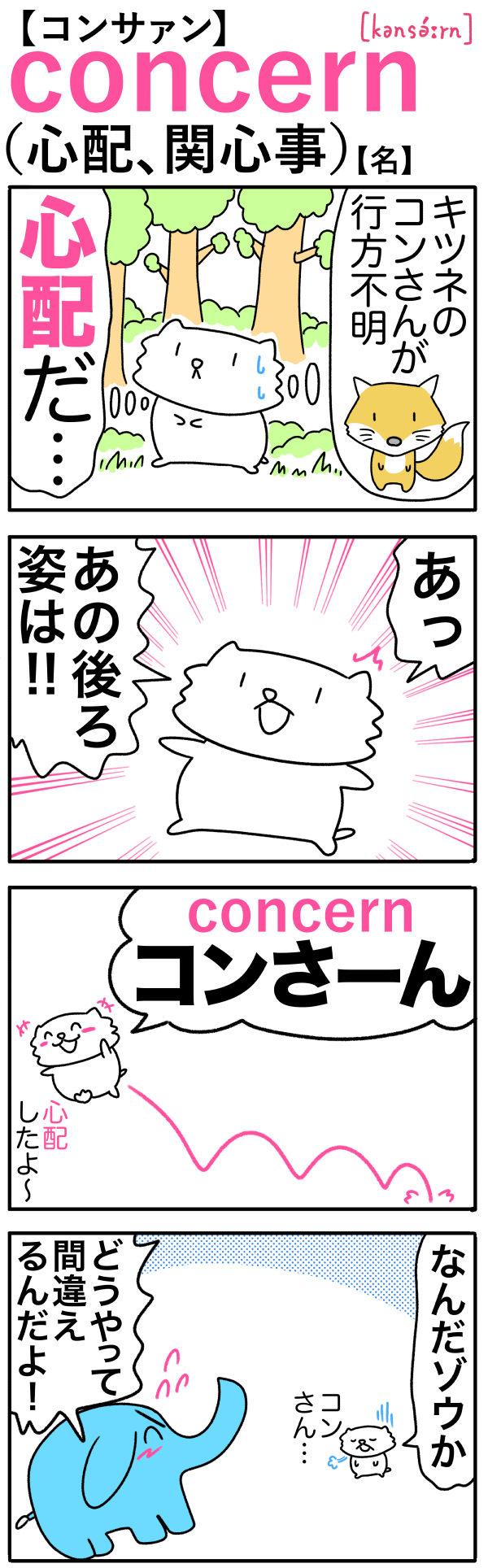 concern(心配、関心事)の語呂合わせ英単語