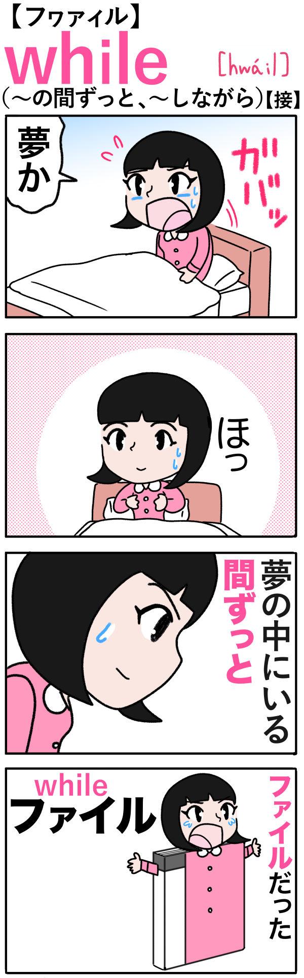 while(〜の間ずっと)の語呂合わせ英単語