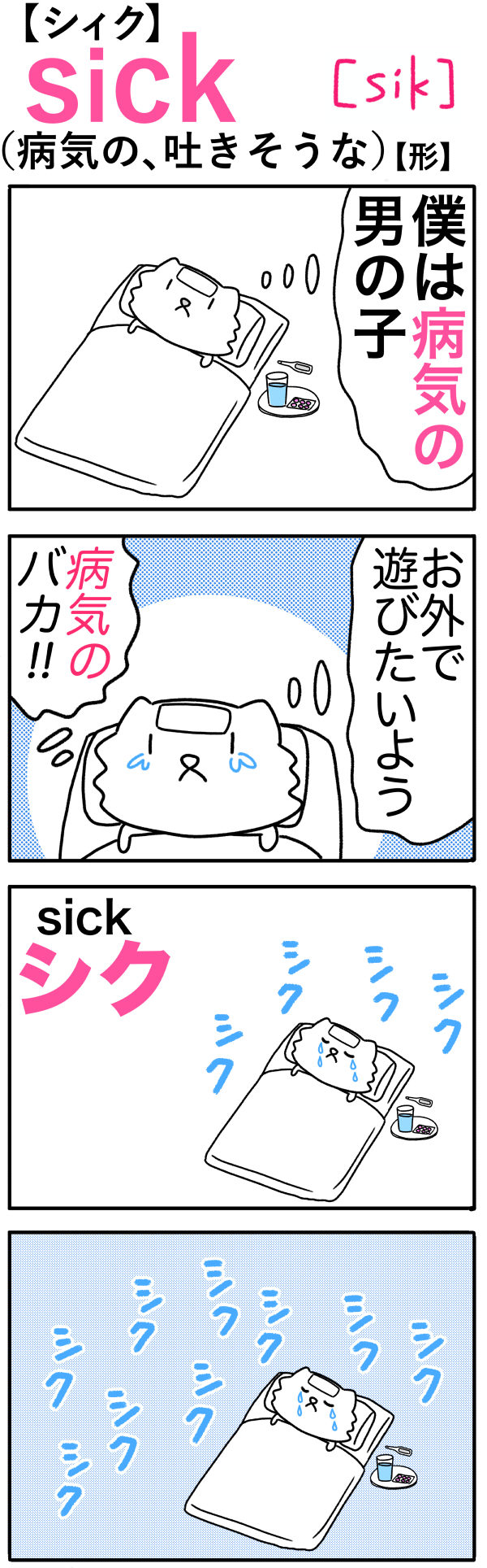 sick(病気の、吐きそうな)