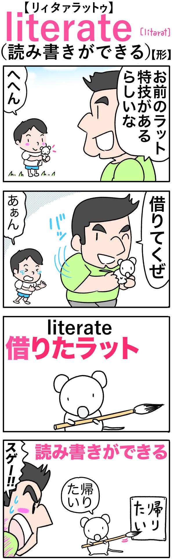 literate(読み書きができる)の語呂合わせ英単語