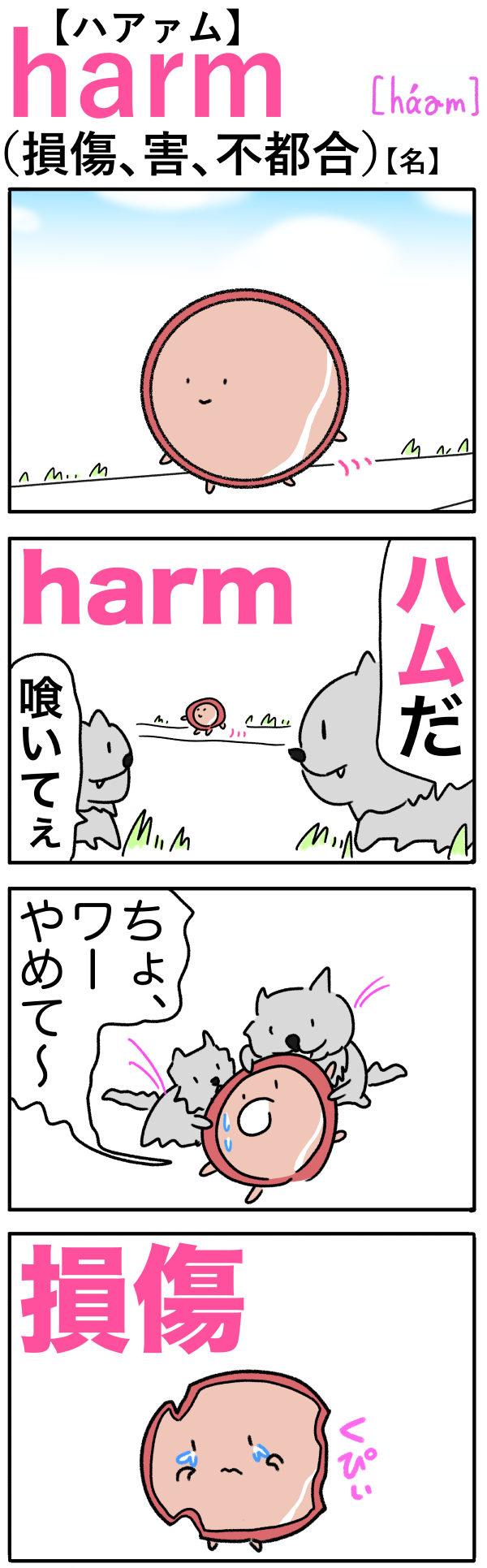harm(損傷)の語呂合わせ英単語