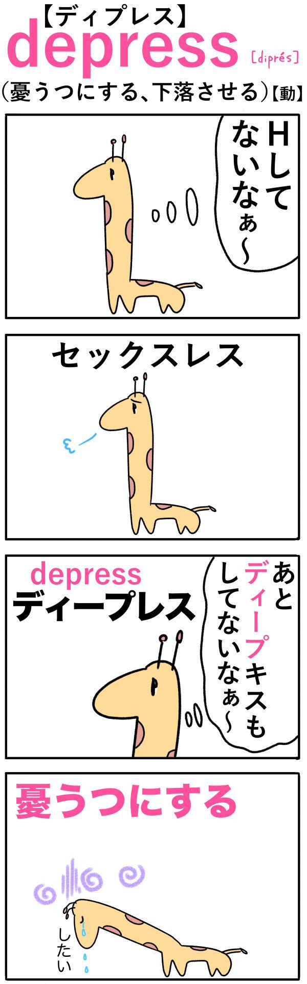 depress(憂うつにする)の語呂合わせ英単語