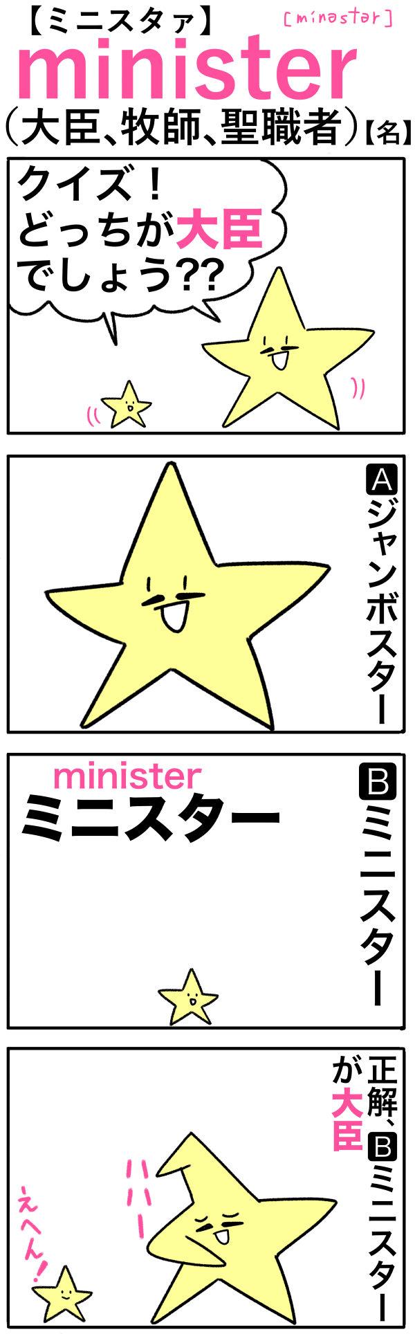 minister(大臣、牧師)の語呂合わせ英単語