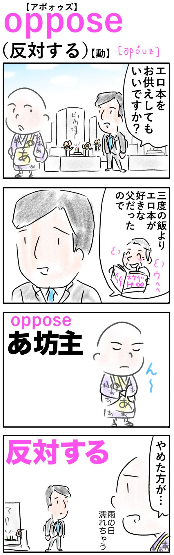 oppose(反対する)の語呂合わせ英単語