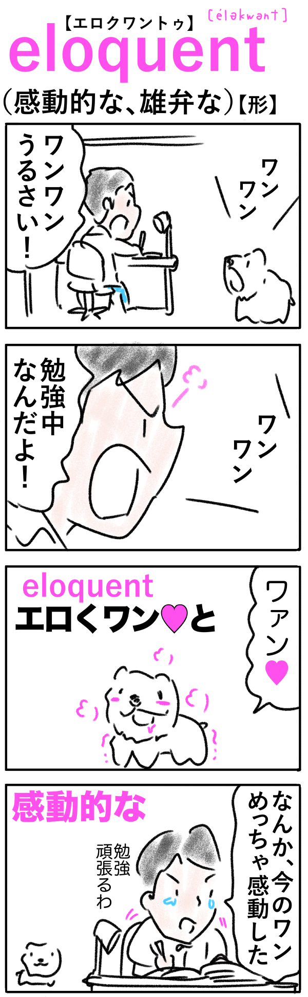eloquent(感動的な、雄弁な)の語呂合わせ英単語