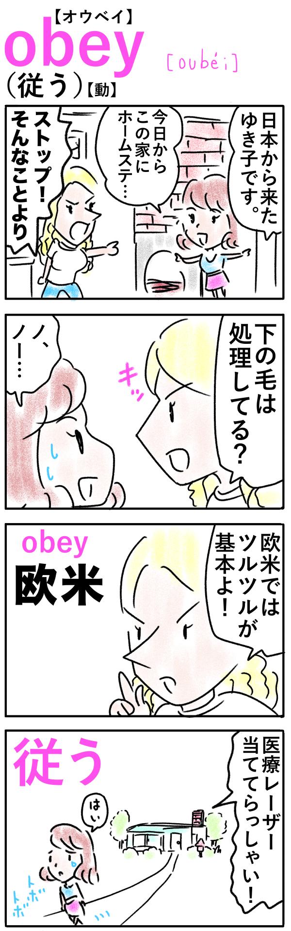 obey(従う)の語呂合わせ英単語