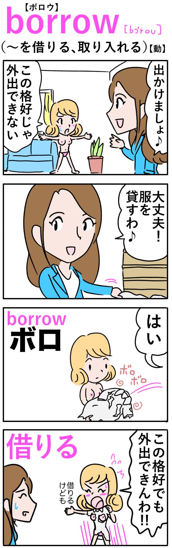 borrow(〜を借りる、取り入れる)の語呂合わせ英単語