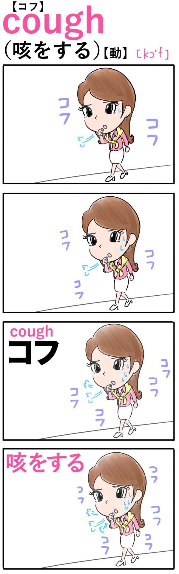 cough(咳をする)の語呂合わせ英単語