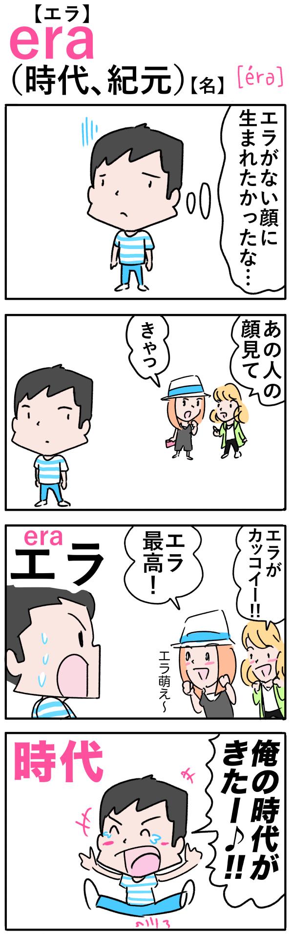 era(時代、紀元)の語呂合わせ英単語