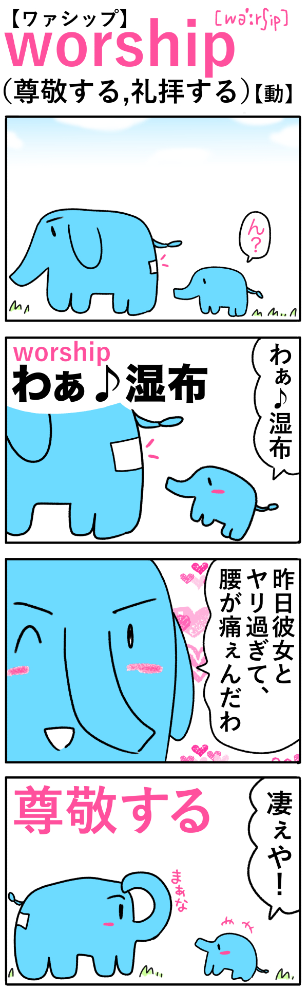 worship(尊敬する、礼拝する)の語呂合わせ英単語