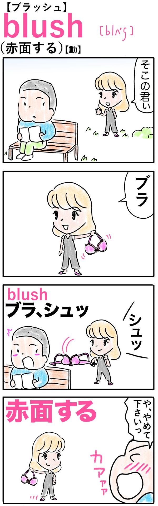 blush(赤面する)の語呂合わせ英単語