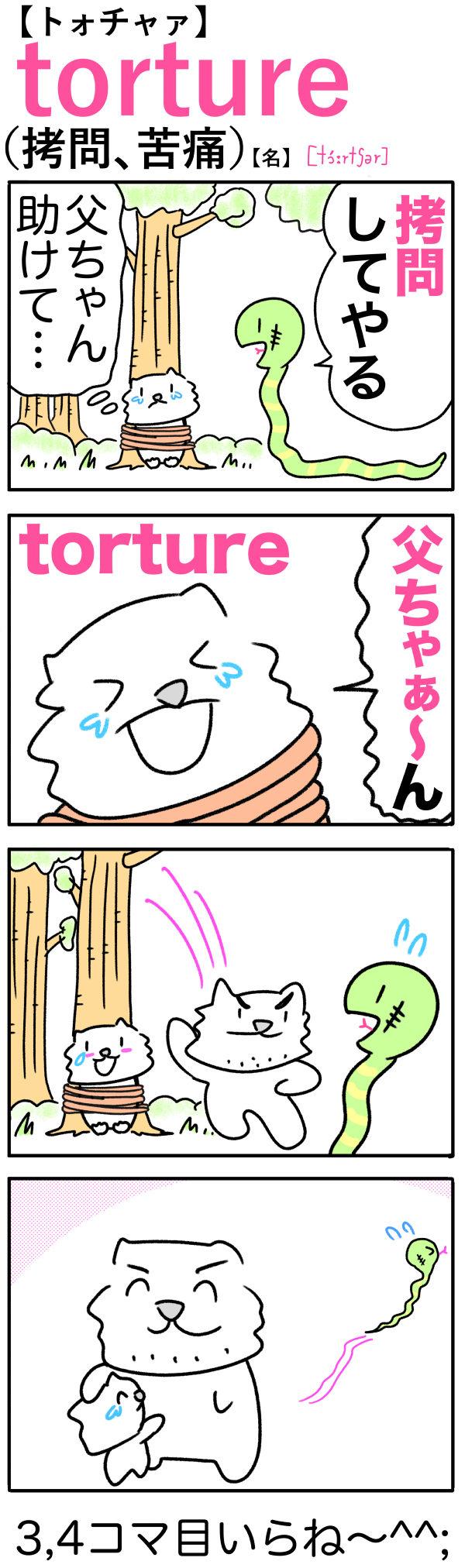 torture(拷問)の語呂合わせ英単語