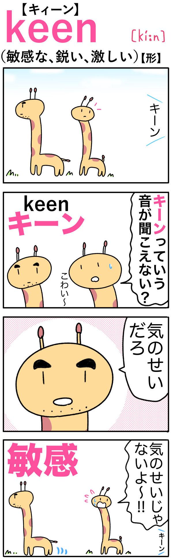 keen(敏感な、鋭い)の語呂合わせ英単語