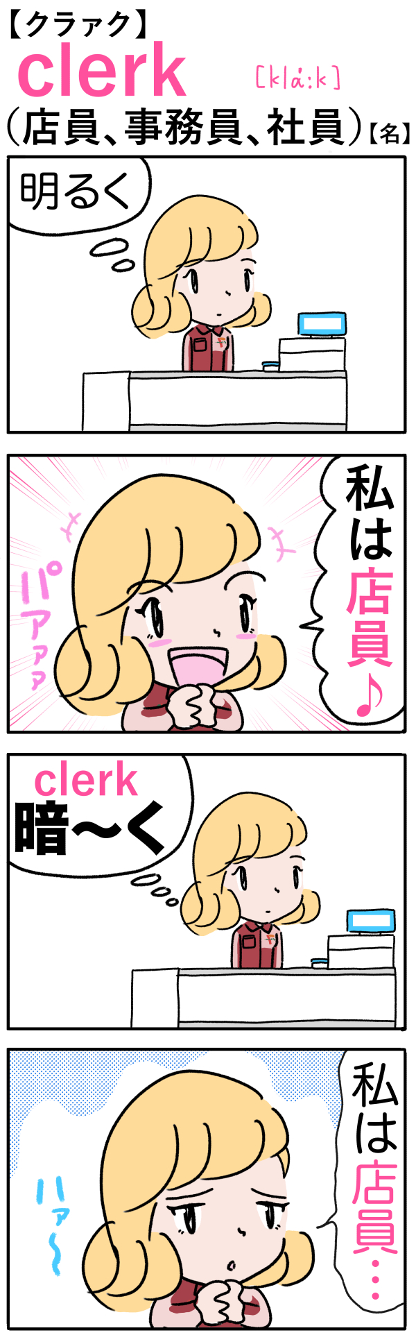 clerk(店員、事務員)の語呂合わせ英単語