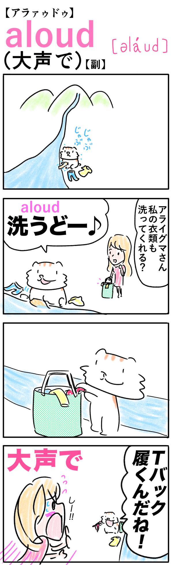 aloud(大声で)の語呂合わせ英単語