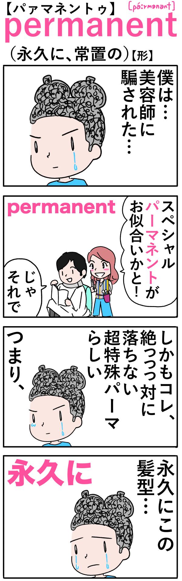permanent(永久に)の語呂合わせ英単語