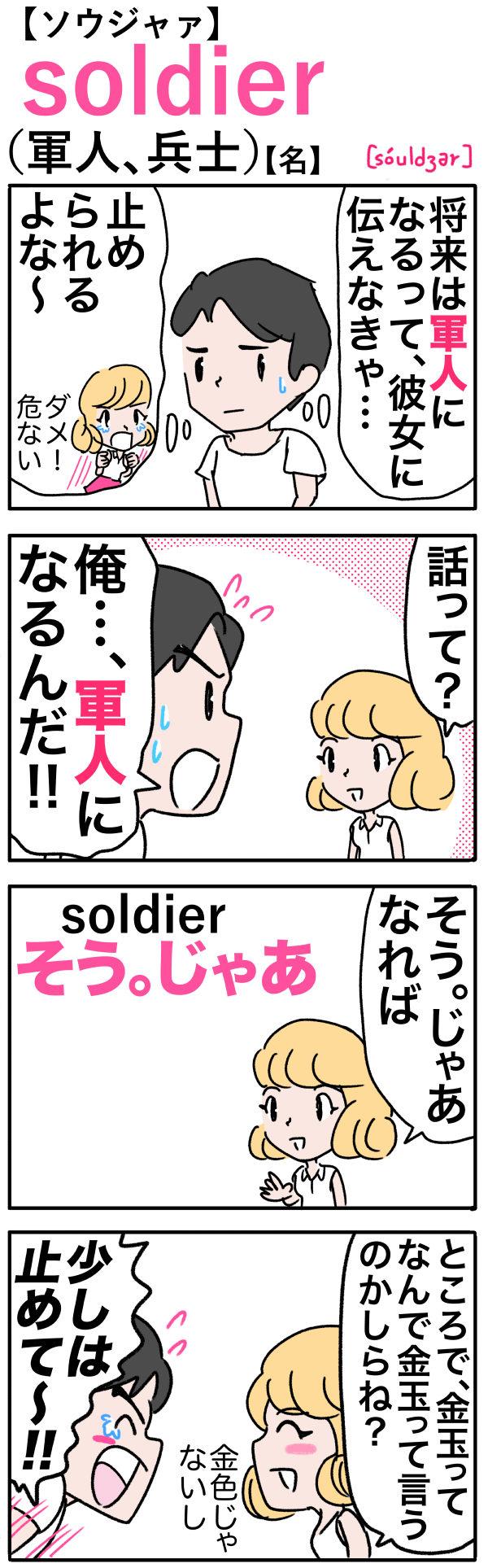 soldier(軍人、兵士)の語呂合わせ英単語